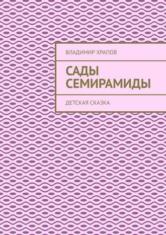Владимир Храпов, Сады Семирамиды. Детская сказка