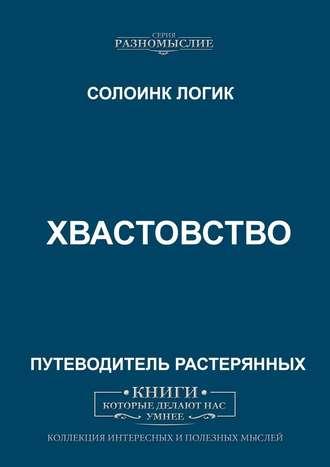 Солоинк Логик, Хвастовство
