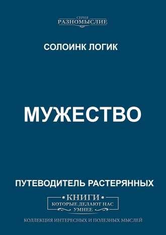 Солоинк Логик, Мужество