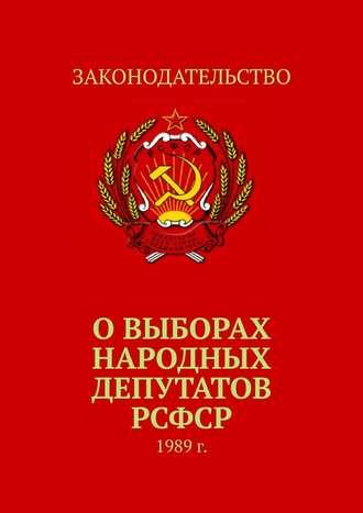 Тимур Воронков, Овыборах народных депутатов РСФСР. 1989г.