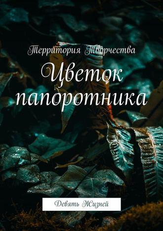 Валентина Спирина, Цветок папоротника. Девять Жизней