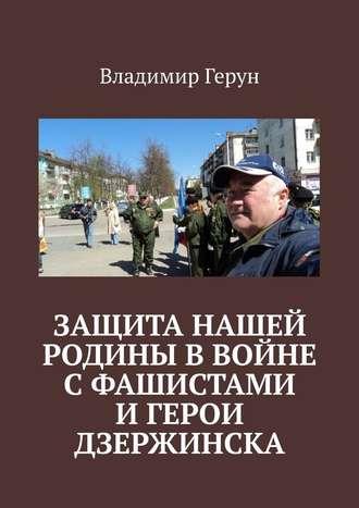Владимир Герун, Защита нашей Родины ввойне сфашистами игерои Дзержинска