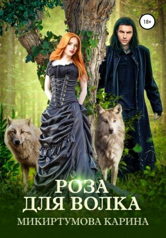 Карина Микиртумова, Роза для волка