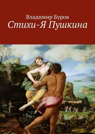 Владимир Буров, Стихи-Я Пушкина