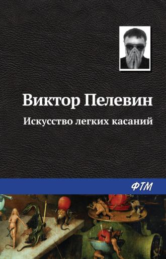 Виктор Пелевин, Искусство легких касаний