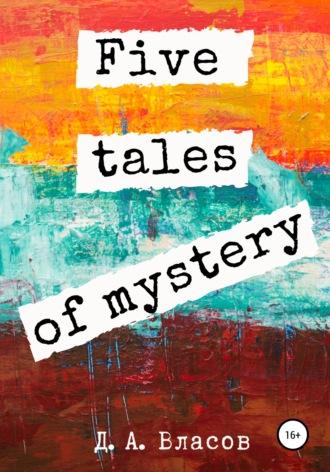 Денис Власов, Three tales of mystery
