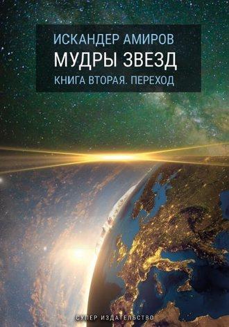Искандер Амиров, Мудры звезд. Ченелинг с силами света. Книга вторая. Переход