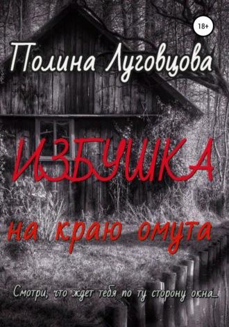 Полина Луговцова, Избушка на краю омута