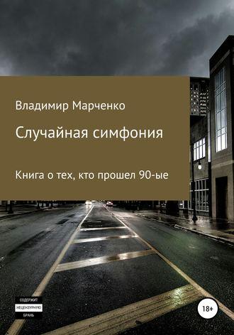 Владимир Марченко, Случайная симфония
