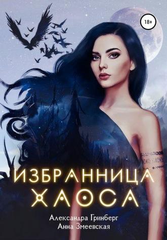 Александра Гринберг, Анна Змеевская, Избранница Хаоса