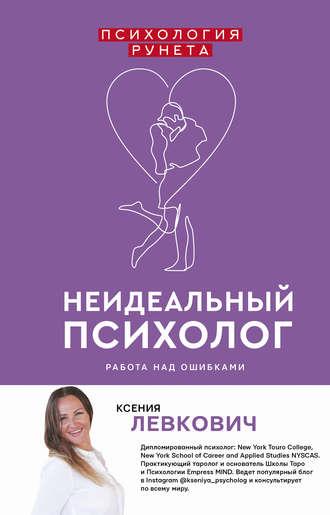 Ксения Левкович, Неидеальный психолог. Работа над ошибками