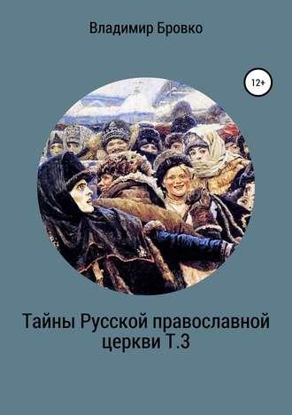 Владимир Бровко, Тайны Русской Православной церкви Т.3