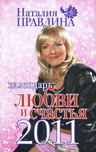 Наталия Правдина, Календарь любви и счастья 2011
