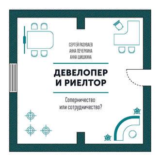 Сергей Разуваев, Анна Шишкина, Девелопер и риелтор