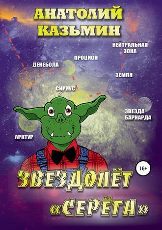 Анатолий Казьмин, Звездолёт «Серёга»