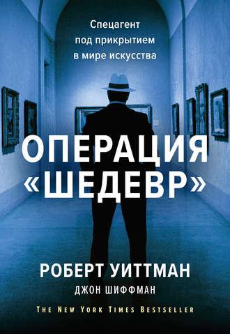 Джон Шиффман, Роберт Уиттман, Операция «Шедевр»