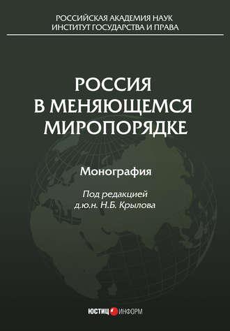 Коллектив авторов, Россия в меняющемся миропорядке