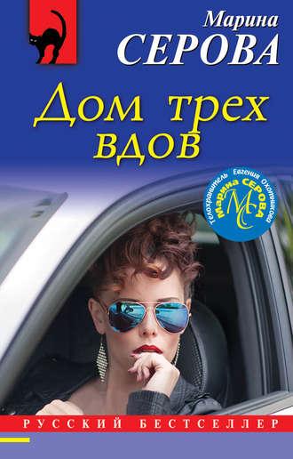 Марина Серова, Дом трех вдов