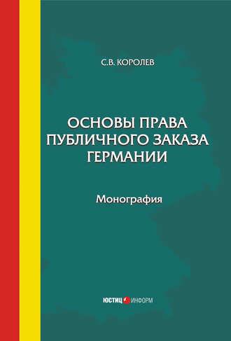 Сергей Королев, Основы права публичного заказа Германии