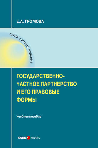 Елизавета Громова, Государственно-частное партнерство и его правовые формы