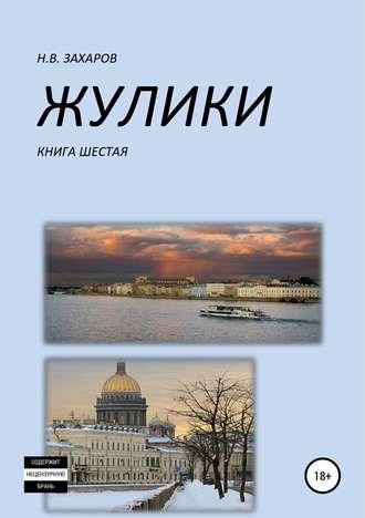 Николай Захаров, Жулики. Книга 6