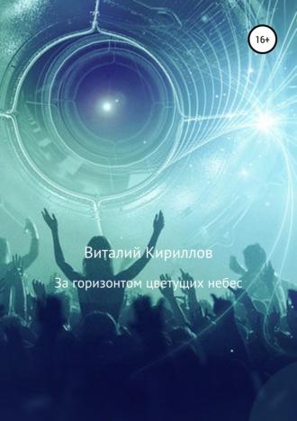 Виталий Кириллов, За горизонтом цветущих небес. Сборник рассказов