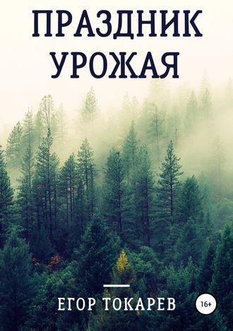 Егор Токарев, Праздник урожая