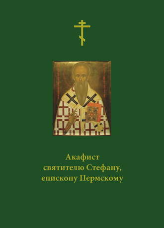 Сборник, Акафист святителю Стефану, епископу Пермскому