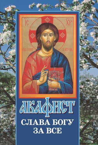 Сборник, Акафист «Слава Богу за все»