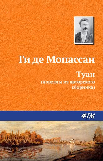 Ги Мопассан, Туан