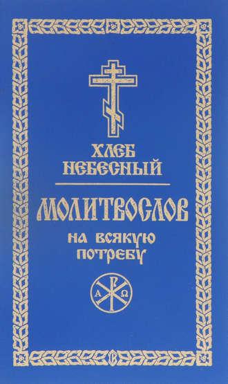 Сборник, Хлеб небесный. Молитвослов на всякую потребу
