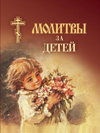 Сборник, Молитвы за детей