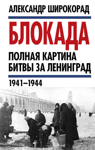 Александр Широкорад, Блокада. Полная картина битвы за Ленинград (1941 – 1944)