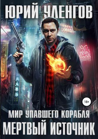Юрий Уленгов, Мертвый источник