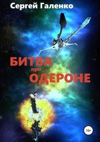 Сергей Галенко, Битва при Одероне