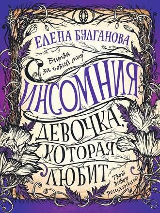 Елена Булганова, Девочка, которая любит