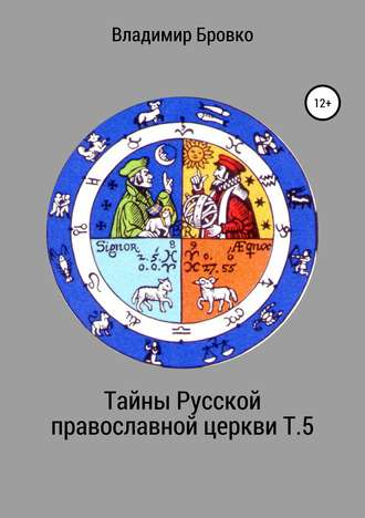 Владимир Бровко, Тайны Русской православной церкви. Т. 5