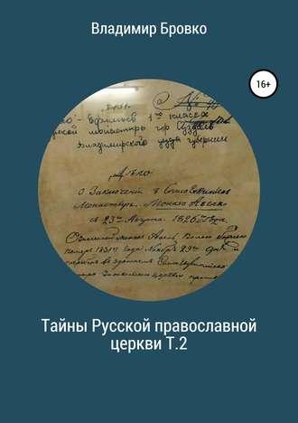 Владимир Бровко, Тайны Русской Православной церкви. Т.2