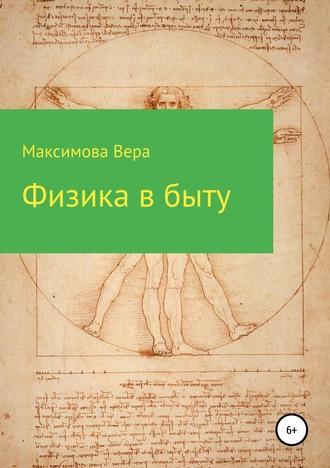 Вера Максимова, Физика в быту
