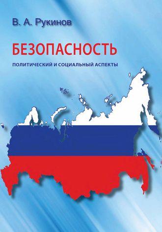 Владимир Рукинов, Безопасность: политический и социальный аспекты