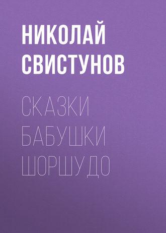 Николай Свистунов, Сказки бабушки Шоршудо