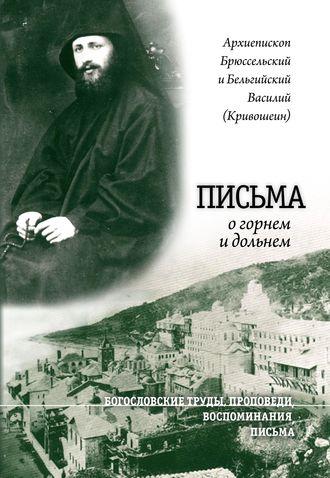 Архиепископ Василий (Кривошеин), Ксения Кривошеина, Письма о горнем и дольнем