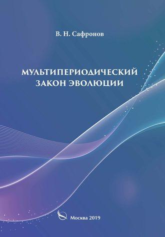 В. Сафронов, Мультипериодический закон эволюции
