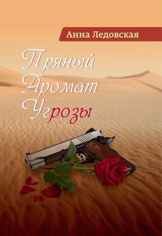 Анна Ледовская, Пряный аромат угрозы