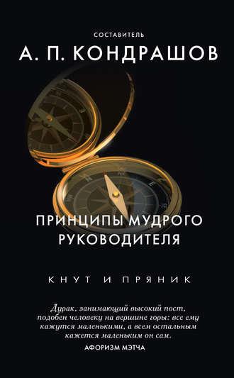 Анатолий Кондрашов, Принципы мудрого руководителя