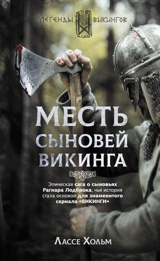 Лассе Хольм, Месть сыновей викинга
