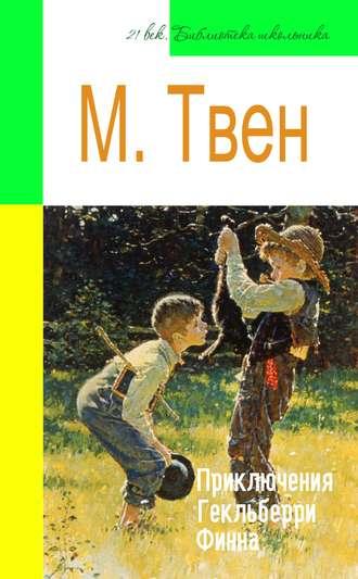 Марк Твен, Приключения Гекльберри Финна (адаптированный пересказ)