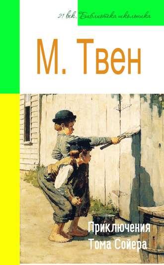 Марк Твен, Приключения Тома Сойера (адаптированный пересказ)