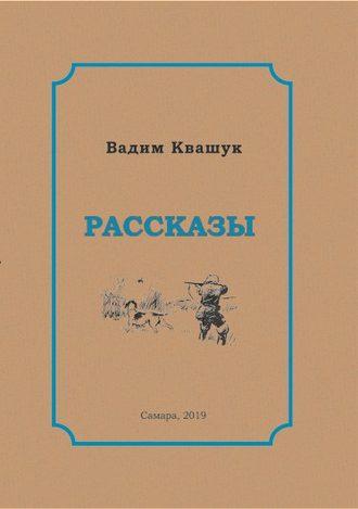Вадим Квашук, Рассказы