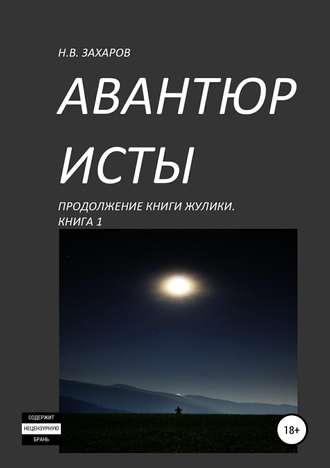 Николай Захаров, Авантюристы. Книга 1